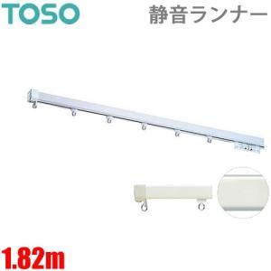 静音ランナー採用 TOSO カーテンレール エリートプロサイレント 1.82m シングルセット|konpo