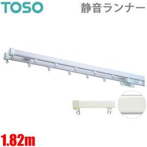 静音ランナー採用 TOSO カーテンレール エリートプロサイレント 1.82mダブルセット|konpo