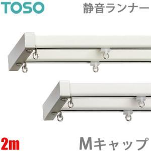 静音ランナー採用 TOSO カーテンレール エリートプロサイレント Mキャップ 2mダブルセット|konpo