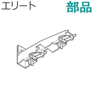 TOSO カーテンレール エリート用 正面付けダブルブラケット|konpo