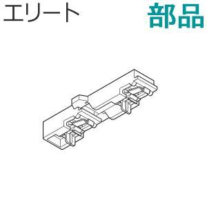 エリート用 天井付けダブルブラケットll(キャップストップM...