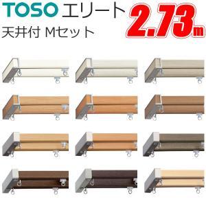 カーテンレール ダブル エリートMセット 天井付 (2.73...