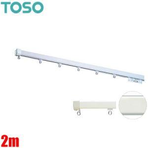 TOSO カーテンレール エリートプロ 2m シングルセット 機能性に優れたカーテンレール|konpo