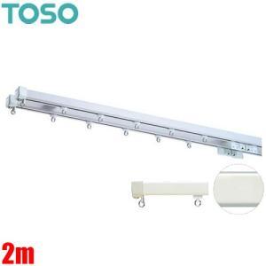 TOSO カーテンレール エリートプロ 2m ダブルセット 機能性に優れたカーテンレール|konpo