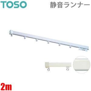 静音ランナー採用 TOSO カーテンレール エリートプロサイレント 2mシングルセット|konpo