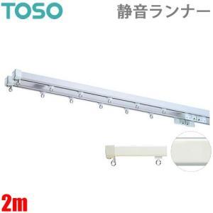 静音ランナー採用 TOSO カーテンレール エリートプロサイレント 2mダブルセット|konpo