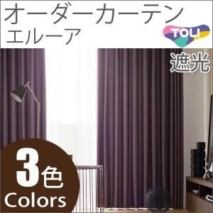 独特な光沢感とアクセントのドットが特長。個性的な遮光カーテンです。東リのオーダーカーテン、エルーア(...