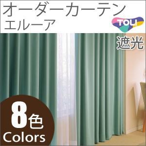ベーシックな無地の1級遮光カーテンです。様々なお部屋にお使いいただけます。東リのオーダーカーテン、エ...