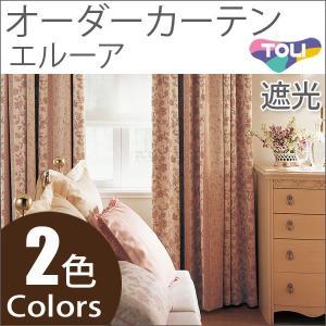繊細に表現されたペイズリー柄と淡くやさしい色調がフェミニンな印象の遮光カーテンです。東リのオーダーカ...