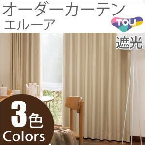 素材感のあるナチュラルテイストの遮光カーテン。さりげない光沢感が特長です。東リのオーダーカーテン、エ...