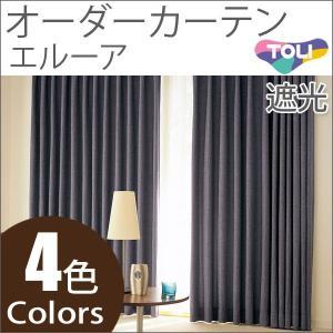 ラフな平織りのテクスチャーが、カジュアルやモダンなインテリアイメージによくあう遮光カーテンです。東リ...