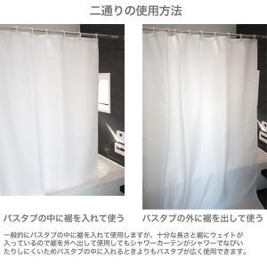 シャワーカーテン ワッフル 高級ロング仕様 幅150cm×丈200cm 送料無料|konpo|04