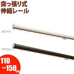 ワンタッチ カーテンレール 突っ張りタイプのテンションレール 110cm〜150cm|konpo