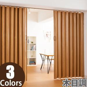 木目調 アコーディオンドア  既製サイズ 幅100cm×高さ174cm 2柄から konpo