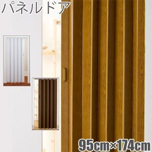 パネルドア (アコーディオンドア) コルタ 既製サイズ 幅95cm×174cm 2色から|konpo