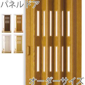 パネルドア (窓付 アコーディオンドア) クレア オーダー製品 幅86cm・幅99cm×丈221cm〜240cm 4色から 送料無料 konpo