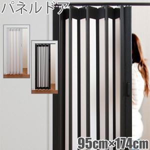 パネルドア (アコーディオンドア) シアーズ 既製サイズ 幅95cm×174cm 2色から 送料無料 (沖縄・離島は別途送料が必要です)|konpo
