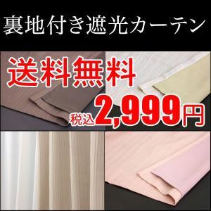 裏地付き 遮光カーテン 8サイズ均一価格 送料無料 遮光|konpo