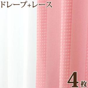 遮光カーテンにミラーカーテンをプラス 4枚組 送料無料 ストライプ遮光カーテン|konpo