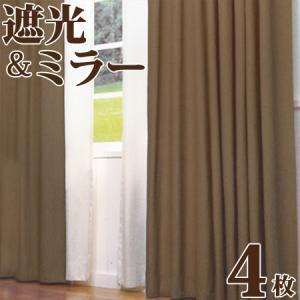 1級遮光カーテン 遮音 遮熱 にミラーカーテンをプラス 4枚組 送料無料|konpo
