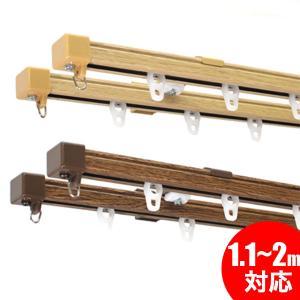 カーテンレール 伸縮カーテンレール ダブル 1.1〜2m 2...