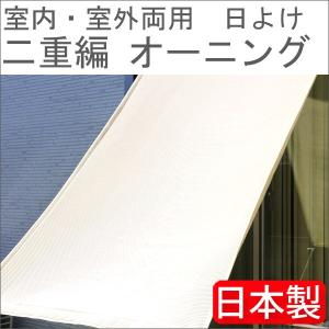 二重編オーニング 日よけ・サンシェード 室内・室外 両用タイプ 90cm×180cm 送料無料|konpo