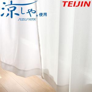涼しや ミラーレースカーテン UVカット 遮熱効果 透けにくいレースカーテン|konpo