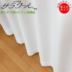 サラクール ミラーレースカーテン UVカット 遮熱効果 透けにくいレースカーテンの写真