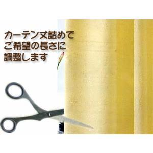 既製カーテンをイージーオーダー感覚でお直し!!カーテン 丈詰め|konpo
