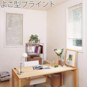 ニチベイ Sシリーズ ブラインド 標準タイプ 羽幅25mm 幅121〜180cm×丈21〜120cm迄|konpo