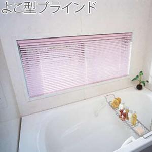 ニチベイ Sシリーズ ブラインド 浴室窓タイプ 酸化チタン 羽幅25mm 幅30〜90cm×丈10〜90cm迄|konpo
