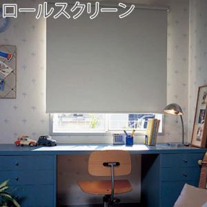 ニチベイ Sシリーズ ロールスクリーン  遮光タイプ 幅101〜200cm×丈101〜150cm迄 konpo