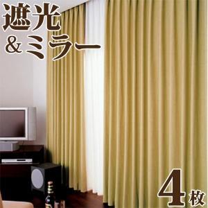 遮光カーテンにミラーカーテンをプラス 4枚組 送料無料 の遮光カーテンの写真