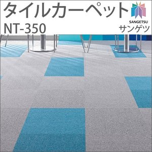 サンゲツ タイルカーペット NT-350(NT350)の商品画像