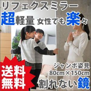 【送料無料】 軽い!割れない鏡 リフェクスミラー ジャンボ姿見 80cm×150cm 【フィルムミラー】 REFEX konpo