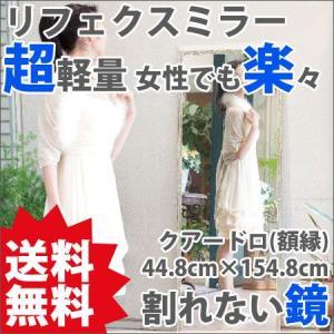 【送料無料】 軽い!割れない鏡 リフェクスミラー クアードロ(額縁) 44.8cm×154.8cm 【フィルムミラー】 REFEX