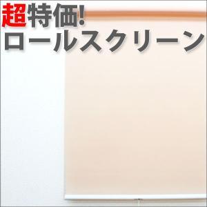 ロールスクリーン 無地タイプ 幅60cm×丈135cm オレンジベージュ|konpo