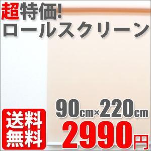 ロールスクリーン 無地タイプ 幅90cm×丈220cm オレンジベージュ|konpo