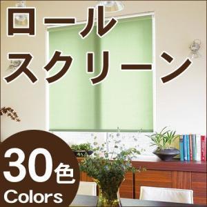 ロールスクリーン ニチベイ フェスタ2 ロールカーテン 幅121〜160cm×丈201〜250cm|konpo