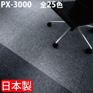 タイルカーペット スミノエ PX−3000 50×50 【防炎・制電】【PX3000】 50cm角