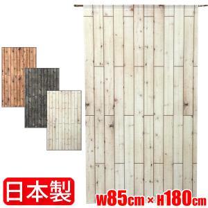 マルチタペストリー のれん ストライプウッド(STRIPE WOOD)サイズ W85cm×H180cm konpo