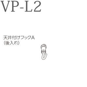 ピクチャーレール VP-L2用 天井付けフックA(後入れ) (ホワイト) 1コ タチカワ