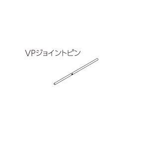 タチカワ ピクチャーレール用 VPジョイントピン 1コ