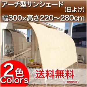 送料無料 アーチ型サンシェード 幅300cm×長さ220cm〜280cm【2015年最新版】|konpo
