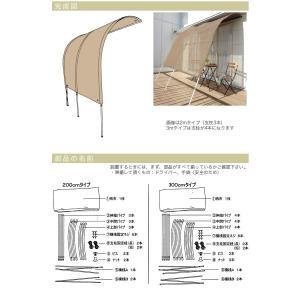 送料無料 アーチ型サンシェード 幅300cm×長さ220cm〜280cm【2015年最新版】|konpo|04