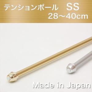 テンションポール 28〜40cm SSサイズ ゴールド シルバー 2色から|konpo