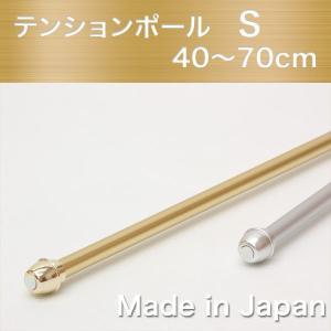 テンションポール 40〜70cm Sサイズ ゴールド シルバー 2色から|konpo