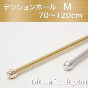 テンションポール 70〜120cm Mサイズ ゴールド シルバー 2色からの写真