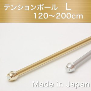 テンションポール 120〜200cm Lサイズ ゴールド シルバー 2色から|konpo