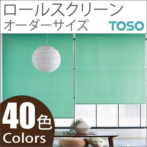 ロールスクリーン TOSO コルト 標準タイプ 幅81〜120cm×丈81〜120cm ロールカーテンの写真